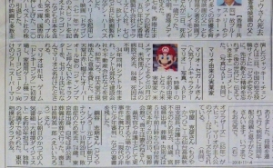 「マリオ」訃報記事