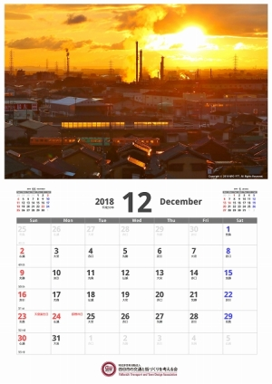 四日市あすなろう鉄道カレンダー12月版