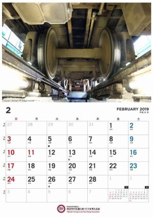 四日市あすなろう鉄道カレンダー