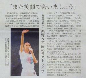 中日新聞の文化欄記事