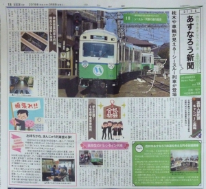 四日市あすなろう鉄道の話題:あすなろう新聞