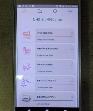 文字入力や書式設定は専用アプリで