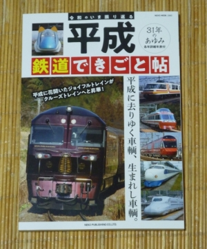 書店で見つけ購入した『平成鉄道できごと帖』