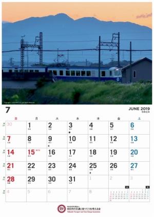 四日市あすなろう鉄道カレンダー7月