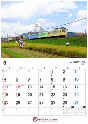 四日市あすなろう鉄道カレンダー8月版