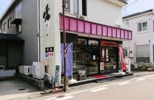 JR富田駅近くの新橋本店