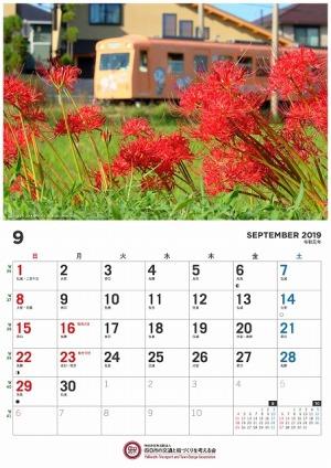 四日市あすなろう鉄道9月版カレンダー