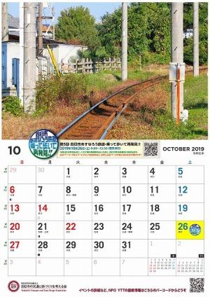 四日市あすなろう鉄道カレンダー10月版