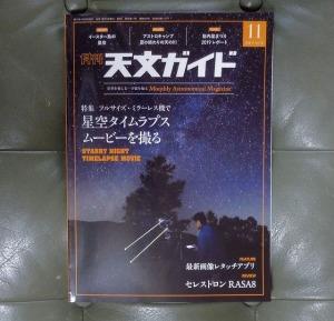 ひさしびり購入の天文ガイド誌