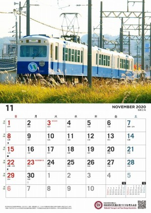 四日市あすなろう鉄道カレンダー11月版